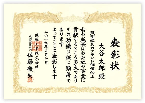 表彰状・感謝状の印刷|表彰状市場≪紫山堂≫」